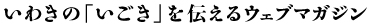 いわきの「いごき」を伝えるウェブマガジン