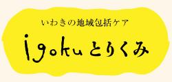 いわきの地域包括ケア igokuとりくみ