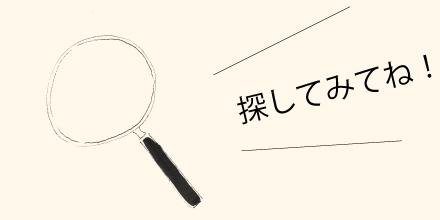 探してみてね!