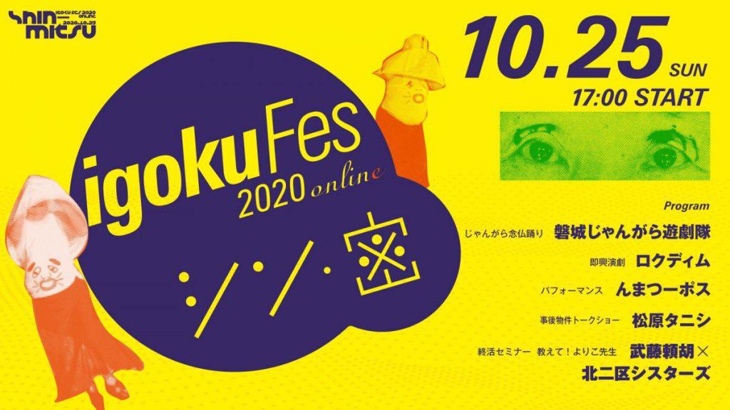 【企画】いごくフェス2020「シン・密」